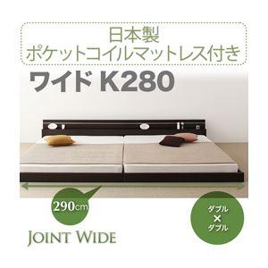 フロアベッド ワイドK280【Joint Wide】【日本製ポケットコイルマットレス付き】 ダークブラウン モダンライト・コンセント付き連結フロアベッド【Joint Wide】ジョイントワイド【】 大型 おしゃれでシンプルなローベッド ベット ワイドキング