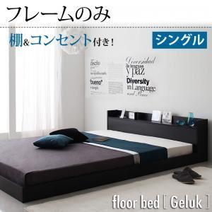 フロアベッド シングル【Geluk】【フレームのみ】 ブラック 棚・コンセント付きフロアベッド【Geluk】ヘルック おしゃれでシンプルなローベッド ベット シングルサイズ