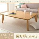 【単品】こたつテーブル 長方形(120×80cm)【Toluca】ナチュラル 丸脚 自分だけのこたつ&テーブルスタイル!天然木カスタムデザインこたつテーブル【Toluca】トルカ