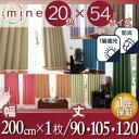 遮光カーテン【MINE】ライトブルー 幅200cm×1枚/丈105cm 20色×54サイズから選べる防炎・1級遮光カーテン【MINE】マイン【代引不可】