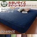 【シーツのみ】ボックスシーツ クイーン さくら 寝心地・カラー・タイプが選べる!大きいサイズのパッド・シーツ シリーズ コットン100%タオル ボックスシーツ