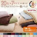 【単品】敷パッド セミダブル ワインレッド 20色から選べる...
