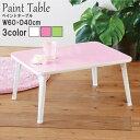 ペイントテーブル(折りたたみテーブル/キッズテーブル) パステルピンク 幅60cm 子供部屋家具 軽量 【完成品】