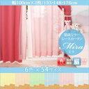 カーテン【Mira】ホワイト 幅100cm×2枚/丈133cm 6色×54サイズから選べる防炎ミラーレースカーテン【Mira】ミラ【代引不可】