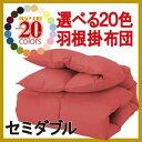 【単品】掛け布団 フレッシュピンク セミダブル 新20色羽根掛布団
