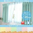 カーテン【Mira】ホワイト 幅100cm×2枚/丈233cm 6色×54サイズから選べる防炎ミラーレースカーテン【Mira】ミラ【代引不可】