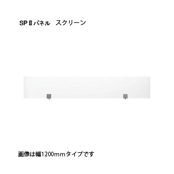 KOEKI SP2 スクリーン 700 SPS-2107K