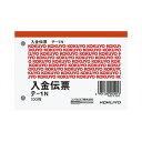 (まとめ) コクヨ 入金伝票 B7ヨコ型 白上質紙 100枚 テ-1N 1セット(10冊) 【×5セット】