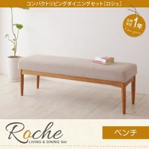 【ベンチのみ】ダイニングベンチ【Roche】ベージュ コンパクトリビングダイニング【Roche】ロシェ 食卓用 ダイニング長椅子