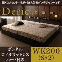 収納ベッド ワイドキング200(シングル×2)【Deric】【ボンネルコイルマットレス:ハード付き】ダークブラウン 棚・コンセント・収納付き大型モダンデザインベッド【Deric】デリック【代引不可】
