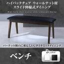 【ベンチのみ】ベンチ ホワイト ウォールナット材 スライド伸縮式ダイニング Gemini ジェミニ