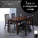 ダイニングセット 5点セット(テーブル+チェア4脚) テーブルカラー:ブラウン チェアカラー:ミックス ハイバックチェア ウォールナット..