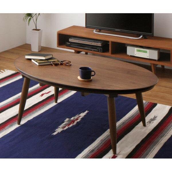 【単品】こたつテーブル 楕円形(105×75cm)【Staller】ウォールナットブラウン 天然木ウォールナット・オーク材 オーバルデザインこたつテーブル【Staller】スタレー【】
