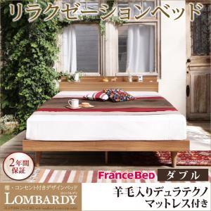 ベッド ダブル【Lombardy】【羊毛入りデュラテクノマットレス付き】ウォルナットブラウン 棚・コンセント付きデザインベッド【Lombardy】ロンバルディ 【期間限定スマホエントリーでP10倍】