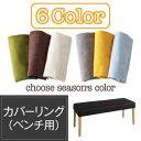 【本体別売】ベンチカバー【Kleur】ブラウン 季節によってカラーを変えられる! カバーリングダイニング【Kleur】クルール