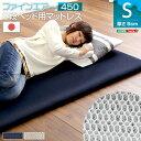 2段ベッド用 マットレス 【シングル シルバーグレー】 厚さ5cm 体圧分散 衛生 通気性 日本製 『二段ベッド用 450』【代引不可】
