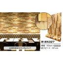【WAGIC】(30m巻)リメイクシート シール壁紙 プレミアムウォールデコシートW-WA327 木目 3D立体ウッド ミックスブラウン 【代引不可】