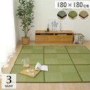 ラグ 正方形 夏用 い草 ブロック 格子柄 置き畳風 ブルー 約180×180cm