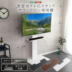 【テレビスタンド別売】壁寄せテレビスタンド/サウン
