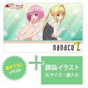 【即納】オリジナルnanacoカード付き『To LOVEる−とらぶる− ダークネス 2nd』額装イラスト ナナコカード