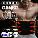 腹巻 メンズ 男性用腹巻【 GANKO -頑固- 】お腹 引...