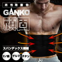 腹巻 メンズ【男性用腹巻 GANKO-頑固-】お腹 引き締め 加圧インナー メンズ 加圧 着圧 ぽっ