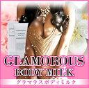 バストアップ 胸 サイズアップ【GLAMOROUS BODY MILK(グラマラスボディミルク)】バストケア マッサージクリーム ボディクリーム 10P03Dec16