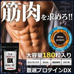 プロテイン サプリメント ホエイタンパク ビタミン ポイント