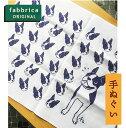 手ぬぐい【fabbrica】オリジナルイラストいぬ柄 ボストンテリア(白地・紺)