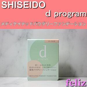 プログラム メディケイテッド パウダリーファンデーション レフィル
