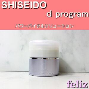 プログラム パワーバイタルソリューション サンプル