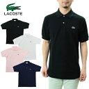 ラコステ L1212 ポロシャツ 半袖 (LACOSTE L1212AL ワンポイント クラシックフィット)