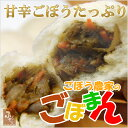 戸次のごぼまん 10個セット【冷凍】(ゴボウ/牛蒡/饅頭)