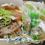 関アジ関サバ りゅうきゅうセット3人前 大分県佐賀関漁協直送/冷凍/あつめし