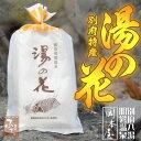 岡本屋 湯の花 10袋入【天然100% 別府 明礬温泉 入浴...