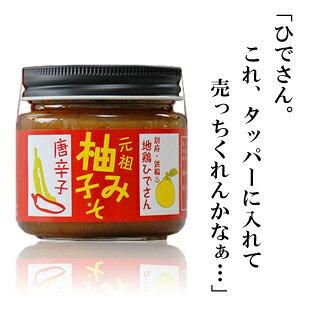 ひでさんの柚子みそ唐辛子 (150g×8個)別府地鶏の店ひでさん