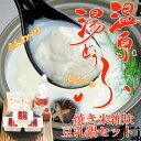 温泉湯どうふ「焼き米豆乳雑炊セット」4人前(Cセット:湯豆腐/焼き米雑炊)【送料無料】