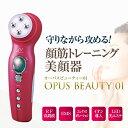 【送料無料】【美顔器】OPUS BEAUTY 01 (ワインレッド)