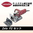 Lamello(ラメロ ) 【Zeta P2 Set】P-システム ジョイントカッター