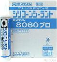 セメダイン シリコーンシーラント 8060プロ 330ml ガン用カートリッジ 【各色】 (10本入/箱)