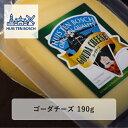 ゴーダチーズ190g