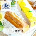 【文明堂総本店】レモンケーキ