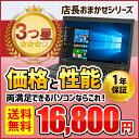 3星 ノートパソコン 中古パソコン Core i5搭載! Windows10 店長おまかせパソコン A4サイズ ノートPC リユースパソコン【中古】【1年保証】【ECOぱそ】【ノートPC】