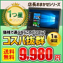 中古パソコン ノートパソコン Windows10 店長おまかせパソコン A4サイズ Celeron メモリ2GB以上 HDD160GB以上【中古】【1年保証】【ECOぱそ】【WEB限定】