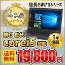 中古パソコン ノートパソコン 中古 《店長おまかせパソコン》Windows10 搭載 第3世代 Core i5搭載! A4サイズ ノートPC パソコン【中古】【1年保証】【ECOぱそ】【WEB限定】