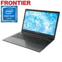 【フルカスタマイズ対応】 ノートパソコン [15.6インチ Windows10 Pentium 4415U 4GB メモリ 500GB HDD 無線LAN] FRNLKP441 E1 FRONTIE..