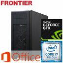 フロンティア デスクトップパソコン [Windows10 Core i7-7700 16GBメモリ 256GB NVMe SSD 1TB HDD GeForce GTX1060(3GB) MS Office 201..