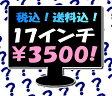 【中古】【送料無料】お楽しみ17インチ液晶ディスプレイ メーカー・型番不問の方にオススメ!