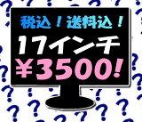 【中古】お楽しみ17インチ液晶ディスプレイ メーカー・型番不問の方にオススメ!