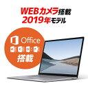 【10 OFFクーポン 9/18開始】【MSOFFICE付】【展示品】 中古 ノートパソコン マイクロソフト Surface Laptop3 15 プラチナ AMD Ryzen 5 3580U メモリ8GB SSD128GB 15インチ Windows10Home office2019 1年保証